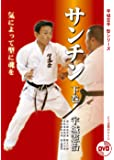 【DVD】サンチン下巻 (宇城空手 型シリーズ) (<DVD>)
