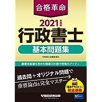 合格革命 行政書士 基本問題集 2021年度 (合格革命 行政書士シリーズ)