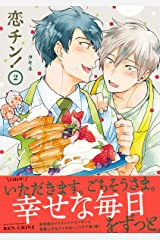 恋チン! 2【電子限定かきおろし付】 (ビーボーイコミックスDX) Kindle版