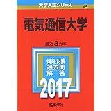 電気通信大学 (2017年版大学入試シリーズ)