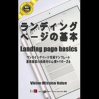 ランディングページの基本: ランディングページ作成テンプレート