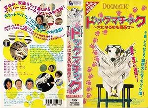 ドッグマチック~犬になるのも最高さ~【日本語吹替版】 [VHS]
