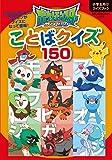 ポケットモンスター サン&ムーン ことばクイズ150 (ビッグコロタン)