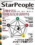 スターピープル―新しい意識の目覚めに向かって Vol.36(StarPeople 2011 Spring)