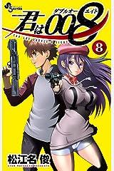 君は008(8) (少年サンデーコミックス) Kindle版