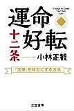 運命好転十二条―――「天運」を味方にする方法 (三笠書房 電子書籍)