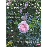 ガーデンダイアリー バラと暮らす幸せ Vol.15 (主婦の友ヒットシリーズ)