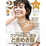 25ans (ヴァンサンカン) 2020年12月号 (2020-10-28) [雑誌]