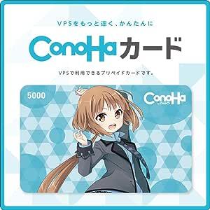 ConoHaカード 5,000円 【VPS用プリペイドカード】