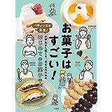 お菓子はすごい!: パティシエが先生! 小学生から使える、子どものためのはじめてのお菓子の本