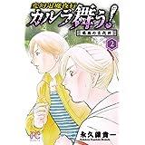 変幻退魔夜行 カルラ舞う! 葛城の古代神 2 (ボニータ・コミックス)