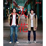 Netflixオリジナルドラマ『火花』ブルーレイBOX [Blu-ray]