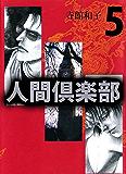 人間倶楽部 5巻