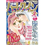 別冊ハーレクイン2号 (ハーレクイン増刊)