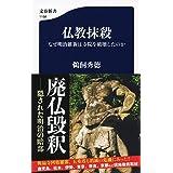 仏教抹殺 なぜ明治維新は寺院を破壊したのか (文春新書)