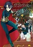 魔法学校の呪術師 1 (BUNCH COMICS)