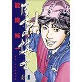 月下の棋士(4) (ビッグコミックス)