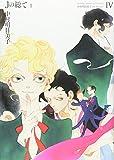 新装版Jの総て1 (中村明日美子コレクション 4)