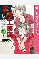 霊感工務店リペア 奇の巻 (マーガレットコミックスDIGITAL) Kindle版