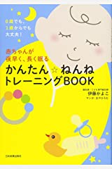 0歳でも、1歳からでも大丈夫!  赤ちゃんが夜早く、長く眠る かんたん ねんねトレーニングBOOK 単行本(ソフトカバー)