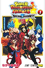 スーパードラゴンボールヒーローズ ビッグバンミッション!!! 1 (ジャンプコミックス) コミック