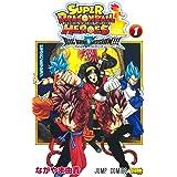 スーパードラゴンボールヒーローズ ビッグバンミッション!!! 1 (ジャンプコミックス)