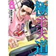 極主夫道 8 【小冊子付特装版】 (BUNCH COMICS)