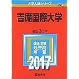 吉備国際大学 (2017年版大学入試シリーズ)