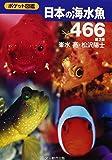 日本の海水魚466 (ポケット図鑑)
