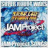 『スーパーロボット大戦』JAM Project主題歌集