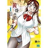 黄昏のエトス 1 (1) (ヤングチャンピオンコミックス)