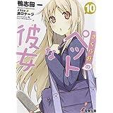 さくら荘のペットな彼女 (10) (電撃文庫)