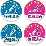 ワクチン接種済みバッジ 日本語 缶バッジ38mm×4個 安全ピン 缶バッチ,コロナ対策 外出 通勤 通学に適しています。