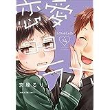 恋愛ラボ (14) (まんがタイムコミックス)