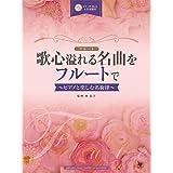 歌心溢れる名曲をフルートで~ピアノと楽しむ名旋律~ 【ピアノ伴奏CD&伴奏譜付】