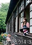 saku saku Ver.7.5 SP/~ありがとう!4:3~ [DVD]