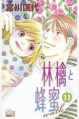 林檎と蜂蜜walk 11 (マーガレットコミックス) コミック