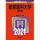 産業医科大学(医学部) (2021年版大学入試シリーズ)