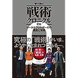 サッカー戦術クロニクル ゼロ トータルフットボールの源流と未来