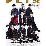 FLIX(フリックス)2021年2月号