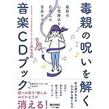 毒親の呪いを解く音楽CDブック (最新の心理療法を応用した音楽セラピー)