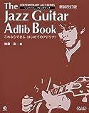 ジャズギター・アドリブブック 新装改訂版 これならできる、はじめてのアドリブ! (CD BOOKS)
