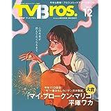 【Amazon.co.jp 限定】TV Bros.2020年12月号 コミックアワード特集号 Amazon限定表紙版