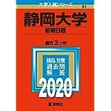 静岡大学(前期日程) (2020年版大学入試シリーズ)