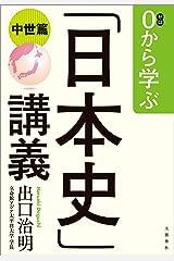 0から学ぶ「日本史」講義(中世篇) (文春e-book) Kindle版