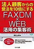 法人顧客からの受注を10倍にする FAXDM×WEBの集客術