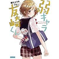 弱キャラ友崎くん Lv.5 (ガガガ文庫)