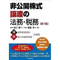 非公開株式譲渡の法務・税務(第7版)