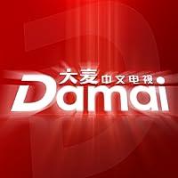 Damai TV - 120+直播频道及国内热门影视