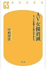 AV女優消滅 セックス労働から逃げ出す女たち (幻冬舎新書) Kindle版